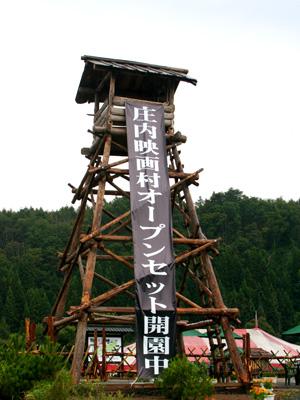 20090912庄内映画村オープン2.jpg