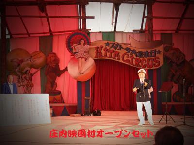 20090912庄内映画村オープンs.jpg