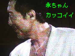 永ちゃん250.jpg